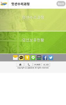 윤중오토 screenshot 4