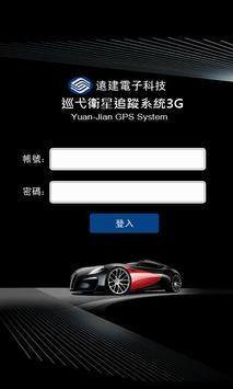 yjgps3g screenshot 1