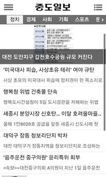 중도일보 속보앱 apk screenshot