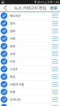 기호일보 for phone apk screenshot