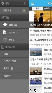 국제신문  뉴스앱 apk screenshot