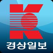 경상일보 for phone icon