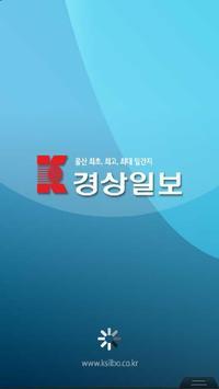 경상일보 for phone poster
