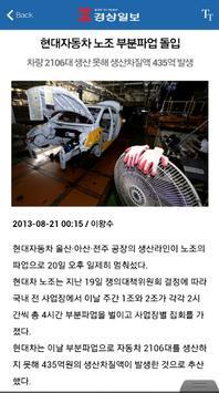 경상일보 for phone apk screenshot