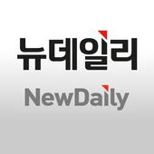 뉴데일리 icon