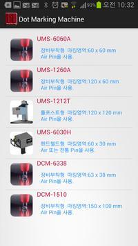 UMS Marking System screenshot 10