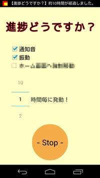 「進捗どうですか?」 - あなたのための進捗アプリ - apk screenshot