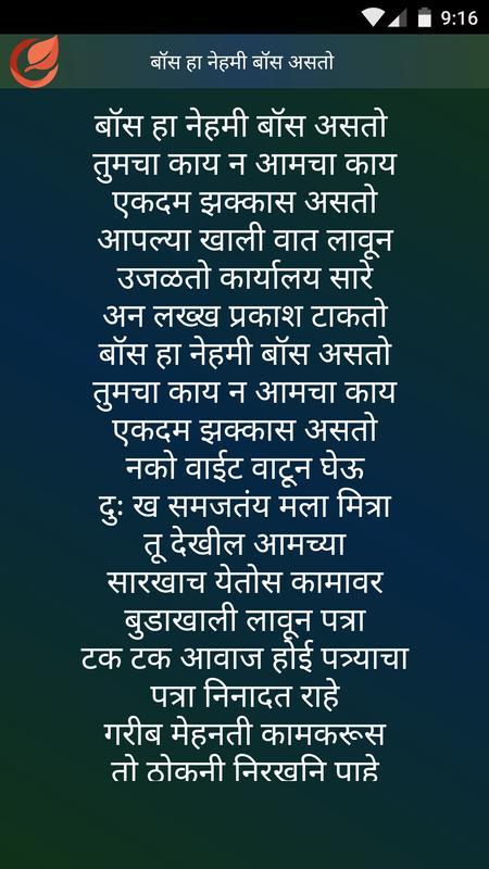 Download Prem Kavita (Marathi) PS-PK-OCT2518 APK ...