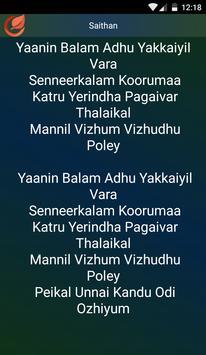 Songs Saithan tamil MV 2016 screenshot 2