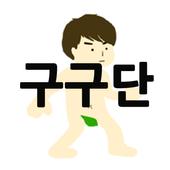 구구단 마스터 icon