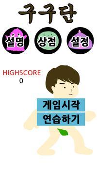 구구단 마스터 screenshot 2