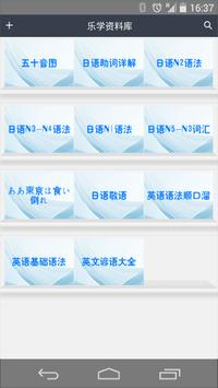 乐学外语 apk screenshot