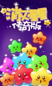 消灭星星超级版 poster