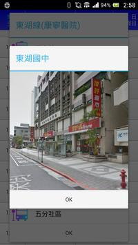瓏山林社巴 apk screenshot