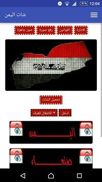 شات اليمن poster