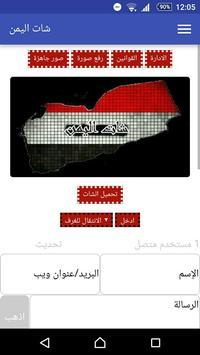 شات اليمن apk screenshot