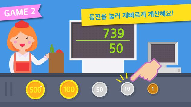 순발력 키우기 screenshot 2