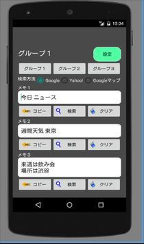 メモってコピー&検索 簡単操作のメモ帳アプリ poster
