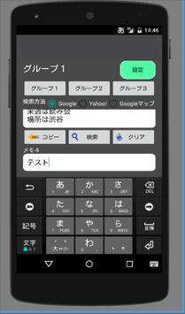 メモってコピー&検索 簡単操作のメモ帳アプリ apk screenshot