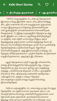 கல்கியின் சிறுகதைகள் (Kalki Short Stories) screenshot 14
