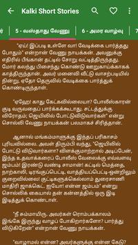 கல்கியின் சிறுகதைகள் (Kalki Short Stories) screenshot 15