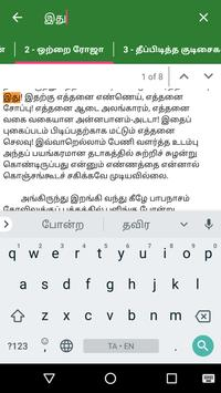 கல்கியின் சிறுகதைகள் (Kalki Short Stories) screenshot 10