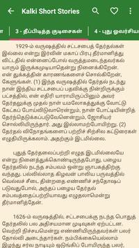 கல்கியின் சிறுகதைகள் (Kalki Short Stories) screenshot 6
