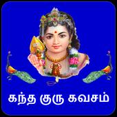 Kandha Guru Kavasam ( கந்த குரு கவசம்) - Murugan icon