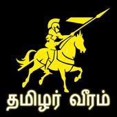 தமிழர் வீரம் (Tamilar Veeram) icon