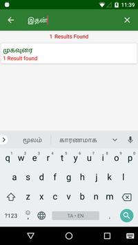 தமிழர் வீரம் (Tamilar Veeram) apk screenshot