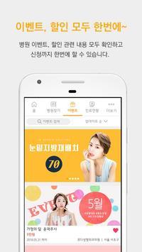 닥픽 - (병원찾기, 병원검색) screenshot 4