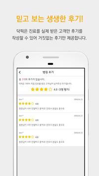 닥픽 - (병원찾기, 병원검색) screenshot 5