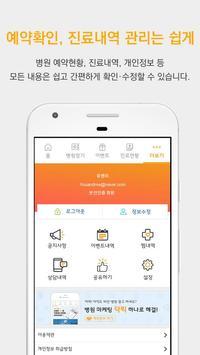 닥픽 - (병원찾기, 병원검색) screenshot 6
