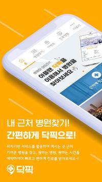닥픽 - (병원찾기, 병원검색) poster