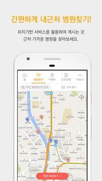 닥픽 - (병원찾기, 병원검색) screenshot 2