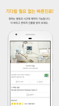 닥픽 - (병원찾기, 병원검색) screenshot 3