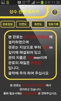 SPI(상수도) apk screenshot