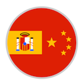 Yocoy Spanish - Chinese icon