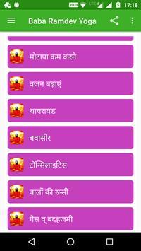 Baba Ramdev Yoga Video screenshot 8