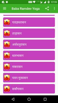 Baba Ramdev Yoga Video screenshot 10