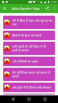 Baba Ramdev Yoga Video screenshot 14