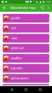 Baba Ramdev Yoga Video screenshot 15