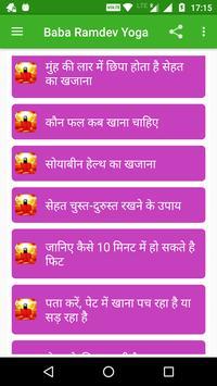 Baba Ramdev Yoga Video screenshot 1