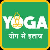 Yoga se Ilaj icon