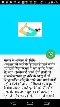 Yoga se Ilaj screenshot 2