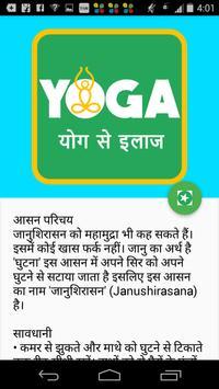 Yoga se Ilaj screenshot 4