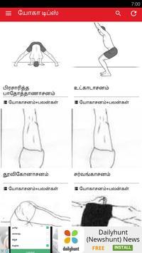 General yoga tips poster