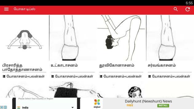 General yoga tips apk screenshot