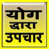 Yog Dwara Upchar icon