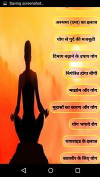 Yog Dwara Upchar screenshot 3